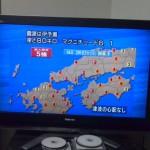 2014年3月14日高知県西部震度5弱の地震