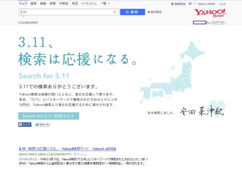 yahoo311-2