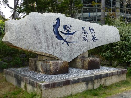 久礼-鰹供養の碑