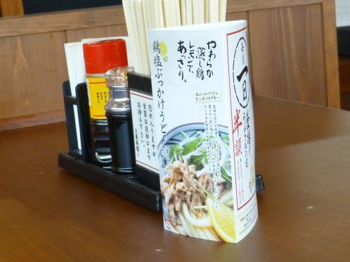 丸亀製麺-鶏塩ぶっかけうどん