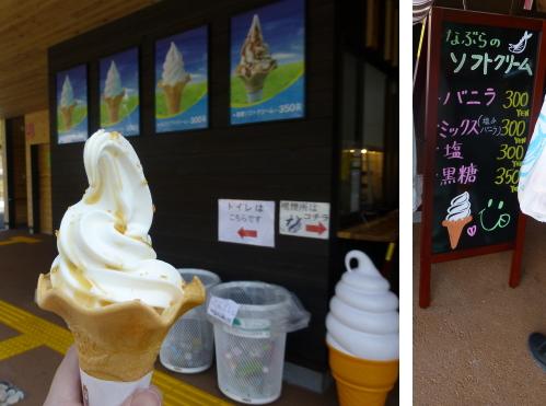 道の駅なぶら・ソフトクリーム2014-4