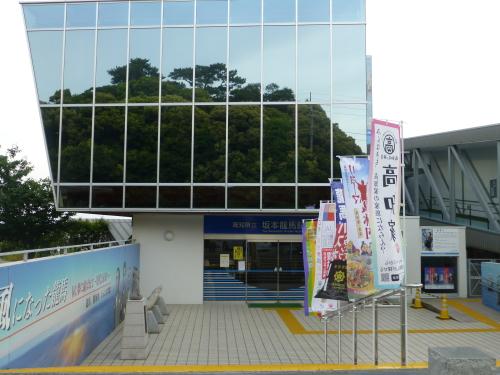 高知県立龍馬記念館