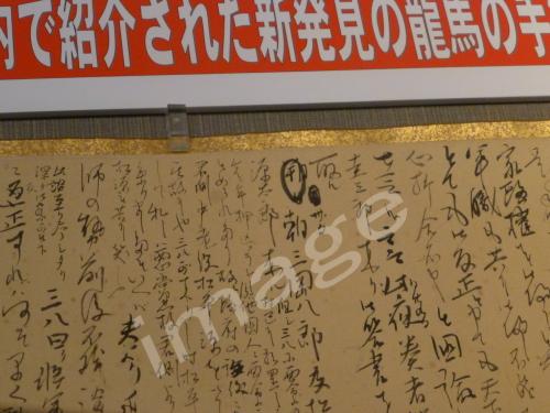 坂本龍馬-最後の手紙