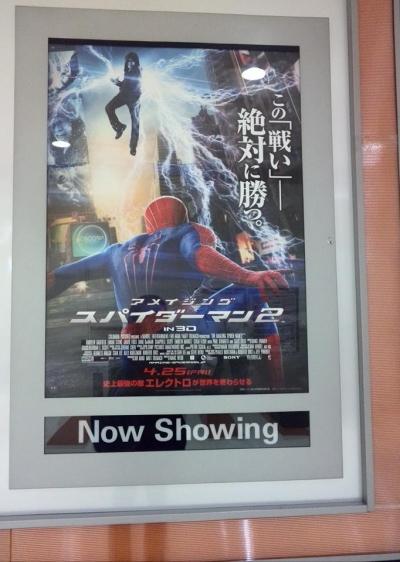 アメージングスパイダーマン2