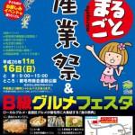 宿毛まるごと産業祭2014