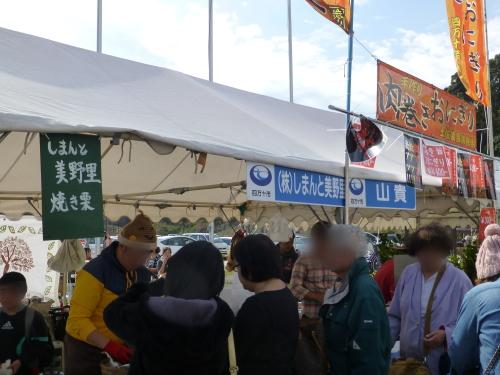 宿毛産業祭-四万十美野里
