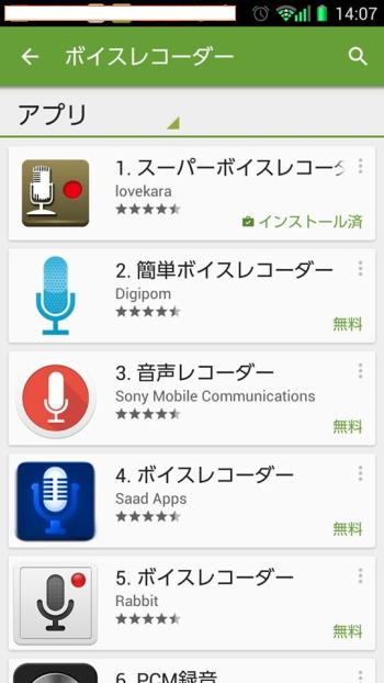 グーグルプレイ-アプリ