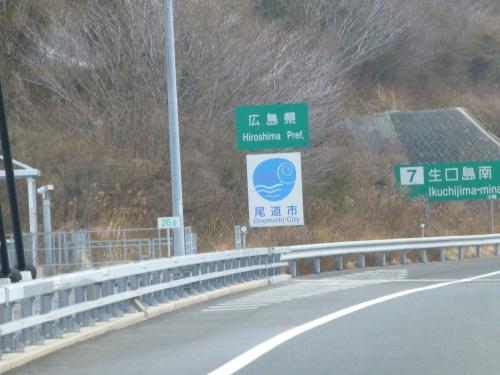 しまなみ海道から尾道へ