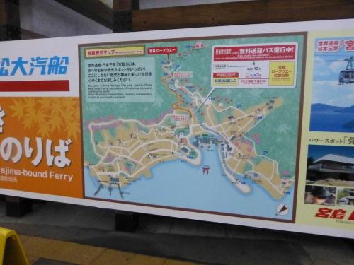 広島-宮島観光