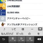 LINE英語通訳