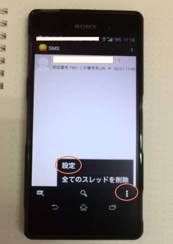 xperia_Z3 SMSの設定