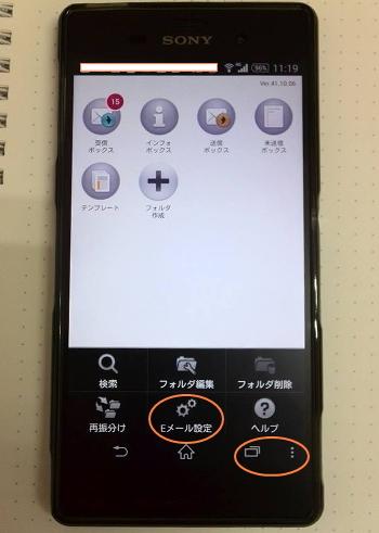 XPERIA・Z3、Eメールの設定