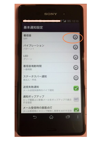 XPERIA・Z3、メールの通知音の設定