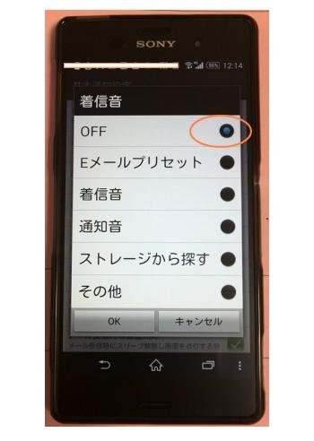 XPERIA・Z3、メールの着信音をオフに
