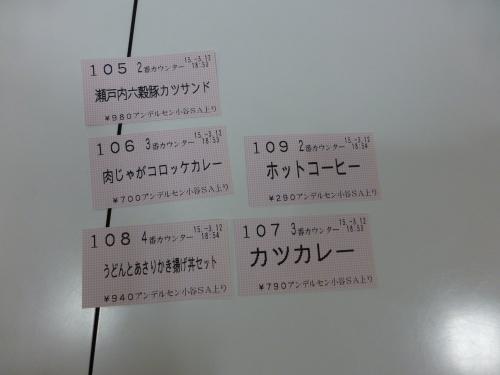小谷SA・フードコート