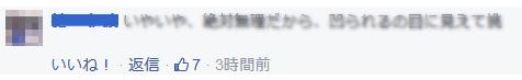 facebookのコメントに返信
