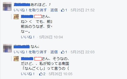 facebook-コメント