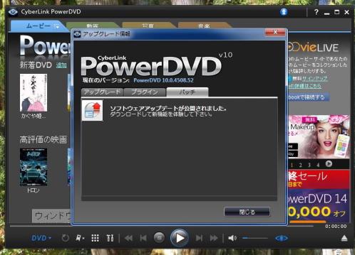 パワーDVD