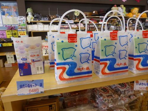 瀬戸田パーキングエリア・伯方の塩