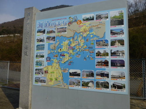瀬戸田パーキングエリア