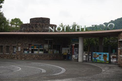 高知県立のいち動物園