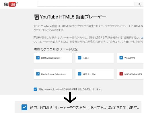 HTML5 プレーヤーを使用