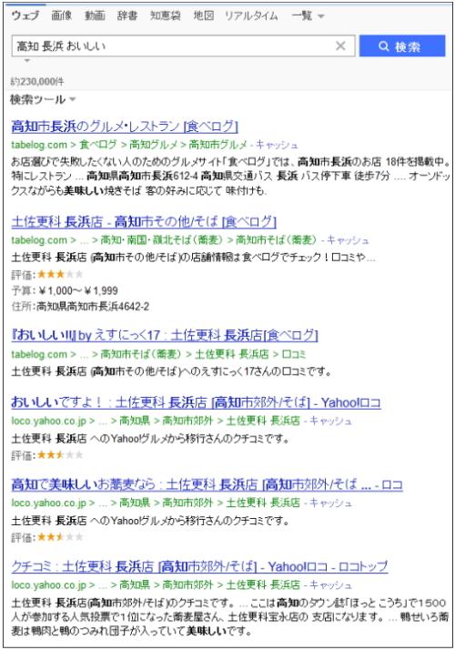 土佐更科-検索