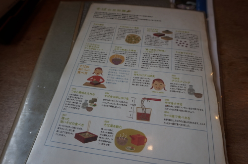 土佐更科-お蕎麦