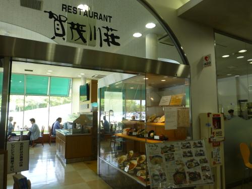 山陽道下り線・小谷サービスエリア・レストラン