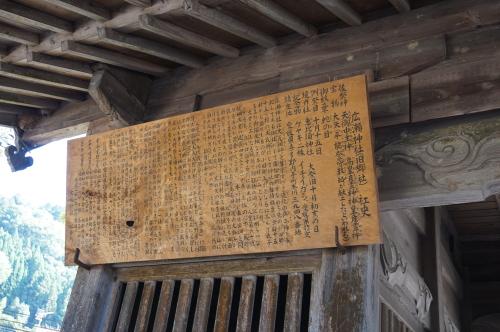 内子-広瀬神社