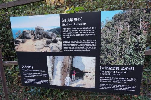 弥山の観光案内