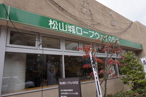 松山城ロープウェイ