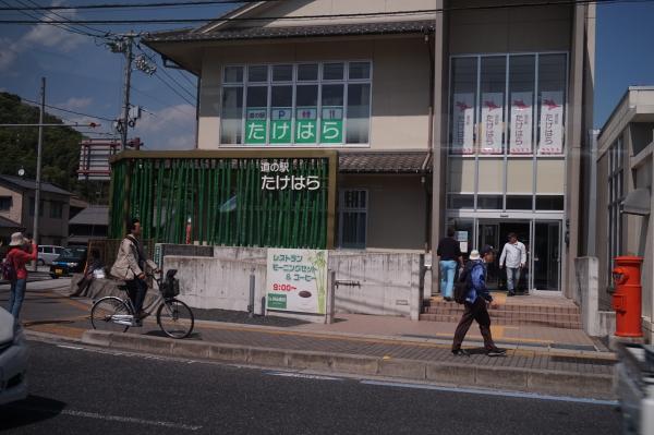 竹原・道の駅