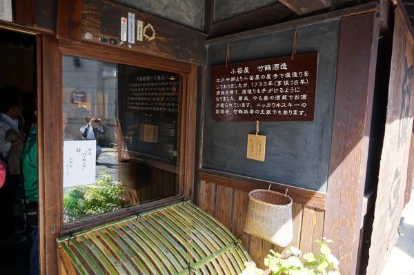 竹原・竹鶴酒造
