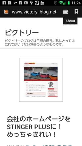 victory-blogスマホ画面