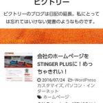 victory-blog-スマホ画面