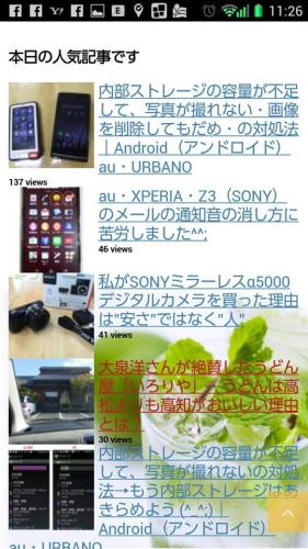 victory-blog-人気記事