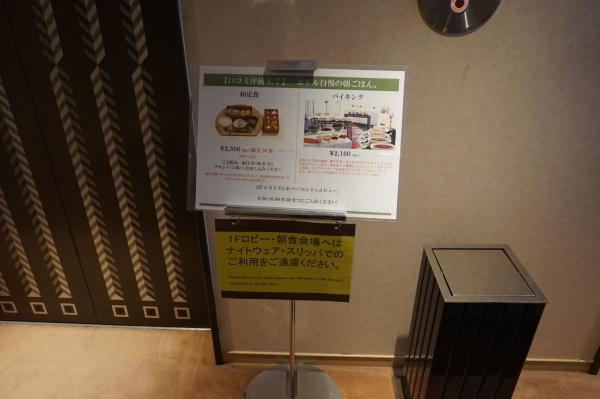 ホテル日航高知旭ロイヤル・朝食