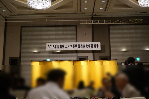 2016高知県スズキ優秀販売店大会