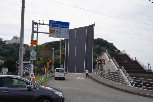 ダイハツ・CM・夜須町手結の可動橋