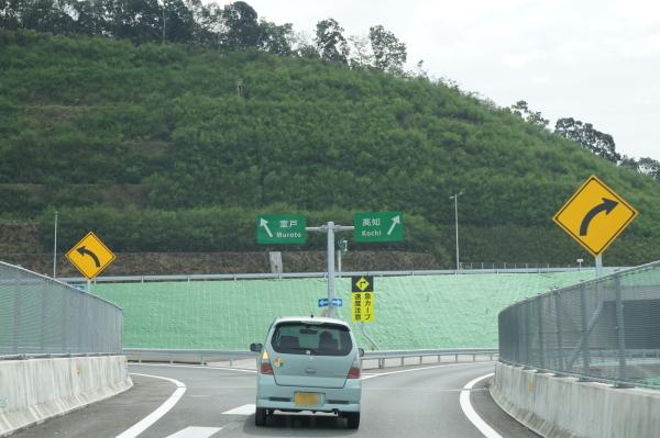 高知県東部自動車道