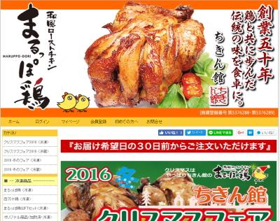 ちきん館-通販サイト