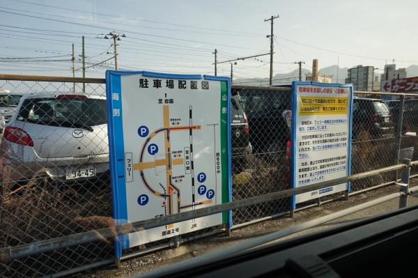 宮島、駐車場