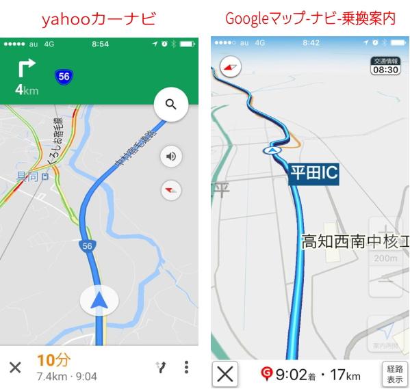 YahooとGoogleナビアプリ