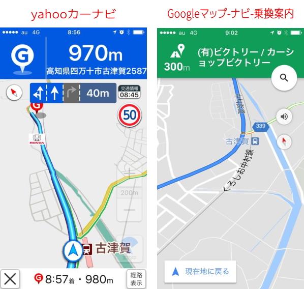 YahooのナビとGoogleのナビの比較