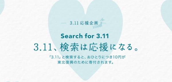 3.11で検索