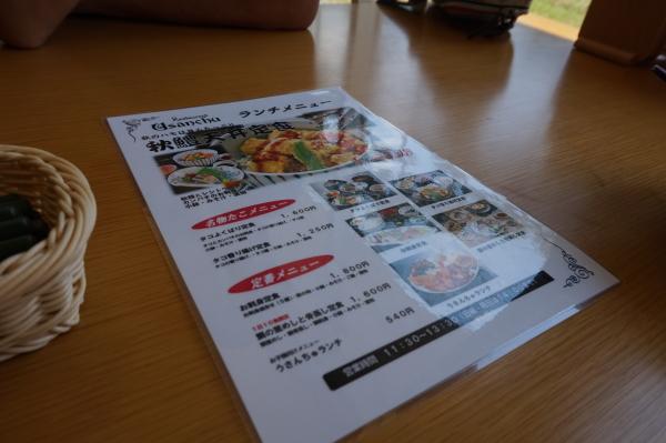 大久野島レストラン