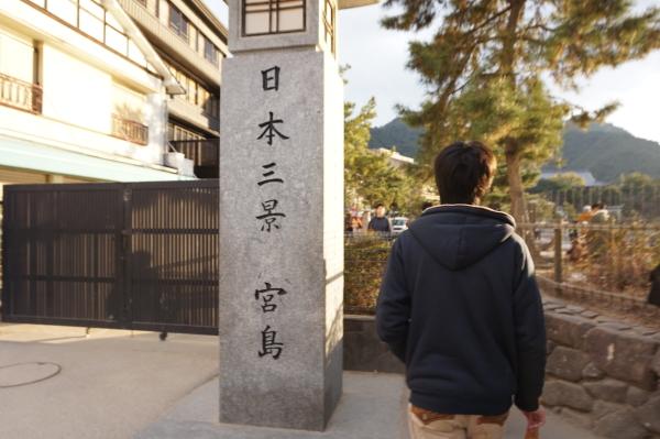 日本三景-宮島