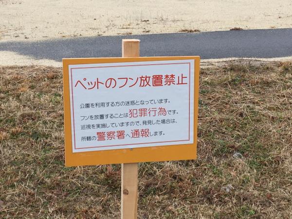 ペットのフン放置禁止の看板