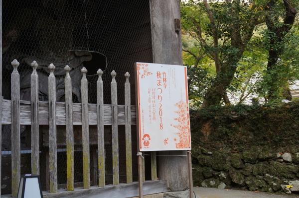 竹林寺、秋まつり